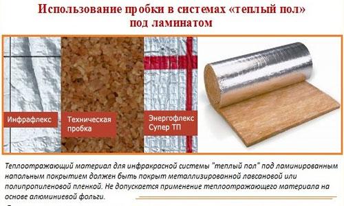 Использование пробки в системе теплый пол 1