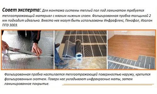 Использование пробки в системе теплый пол 2