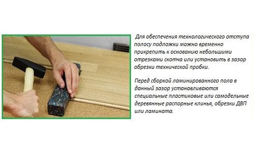 Как укладывать пробковую подложку под ламинат 2