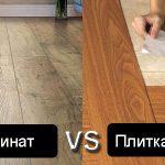 Что выбрать ламинат или кварцвиниловую плитку