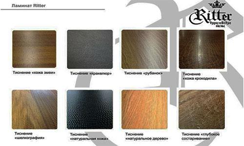 Текстуры ламината ritter